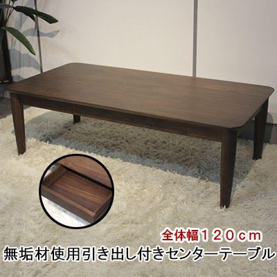 全品ポイント5倍 無垢材 センターテーブル 引き出し付き ダイニングテーブル 木製 北欧 リビングテーブル モダン ダークブラウン 幅120cm 送料無料 アメリカンウォールナット