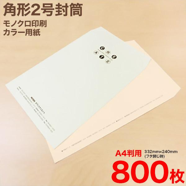 角2封筒モノクロ印刷 カラー用紙800枚02P03Dec16