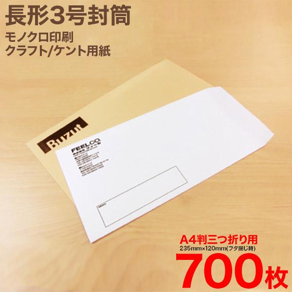 長3封筒モノクロ印刷 クラフト/ケント用紙700枚02P03Dec16