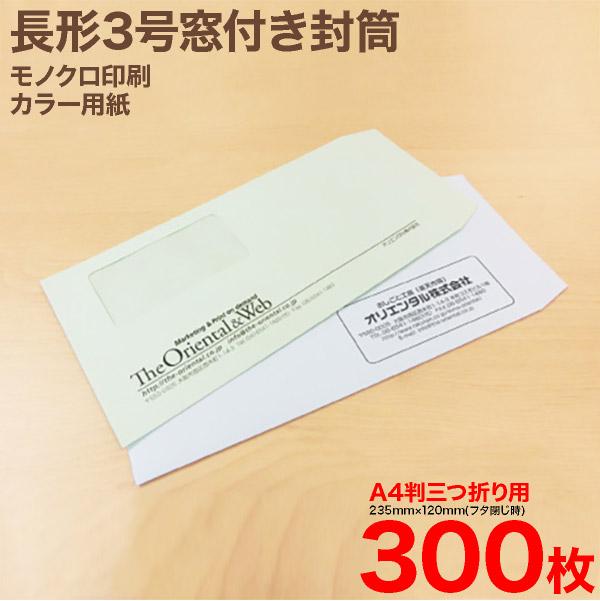 長3窓付き封筒モノクロ印刷 カラー用紙300枚02P03Dec16