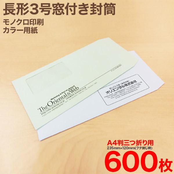 長3窓付き封筒モノクロ印刷 カラー用紙600枚02P03Dec16