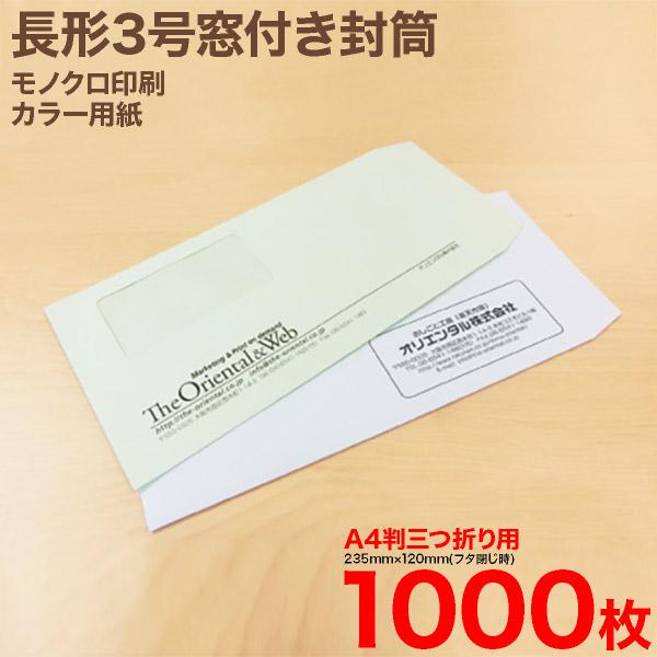 長3窓付き封筒モノクロ印刷 カラー用紙1000枚02P03Dec16