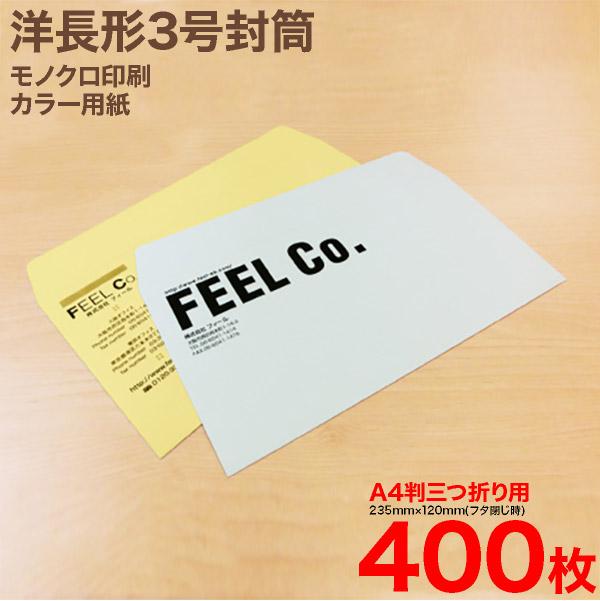 洋長3封筒モノクロ印刷 カラー用紙400枚02P03Dec16