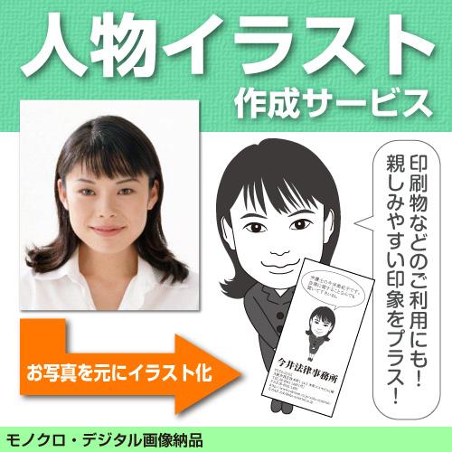 人物イラスト作成サービス【モノクロ・デジタル画像】02P03Dec16