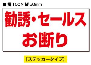 貼るだけカンタン防犯効果 フィルム素材で雨に濡れる屋外でも使用できます 2枚入り 防犯ステッカー 赤白ヨコ 大決算セール 勧誘 横100mm×縦50mm セールスお断り オープニング 大放出セール