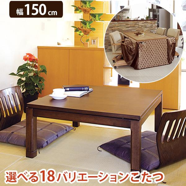 こたつテーブル ロータイプ 長方形 幅150cm 高さ38(継脚時43)cm ダイニングこたつ こたつ ダイニングコタツ 高脚こたつ ダイニングテーブルこたつ 家具調こたつ 食卓用こたつ 木製こたつ[シェルタT150L]