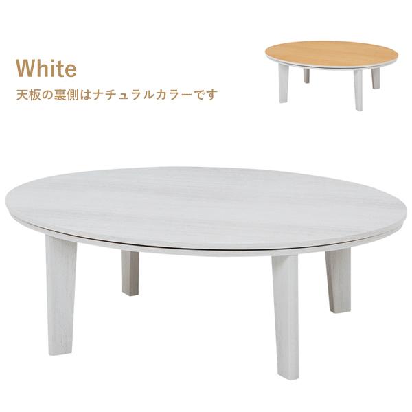 こたつテーブル おしゃれ 丸テーブル コタツ 火燵 炬燵 楕円形 木目調 天板リバーシブル 幅105cm ホワイト ダイニングテーブル リビングテーブル 食卓テーブル ちゃぶ台 座卓[アベルSE105楕円WH]