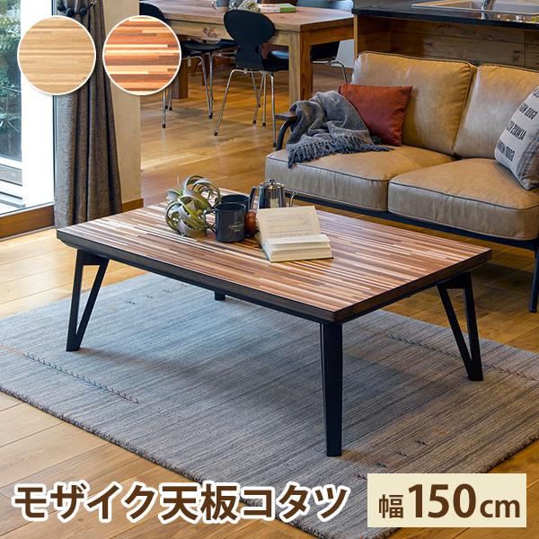 こたつテーブル モザイク天板 長方形 フラットヒーター インダストリアル 幅150cm 高さ40cm ナチュラル コタツ 暖房器具 家具調こたつ リビングこたつ 長方形 木製 北欧 モダン ローテーブル 天然木[ルーン150NA]