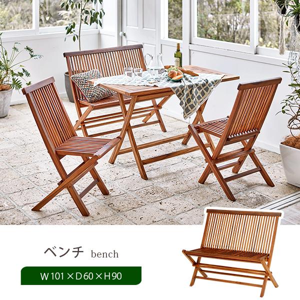 ガーデン ベンチ 幅101cm チーク材 木製 折りたたみ 長椅子 腰掛け ガーデン テラス ガーデンチェアー 椅子 イス カフェチェア イスのみ(単品)[RB-1592TK]