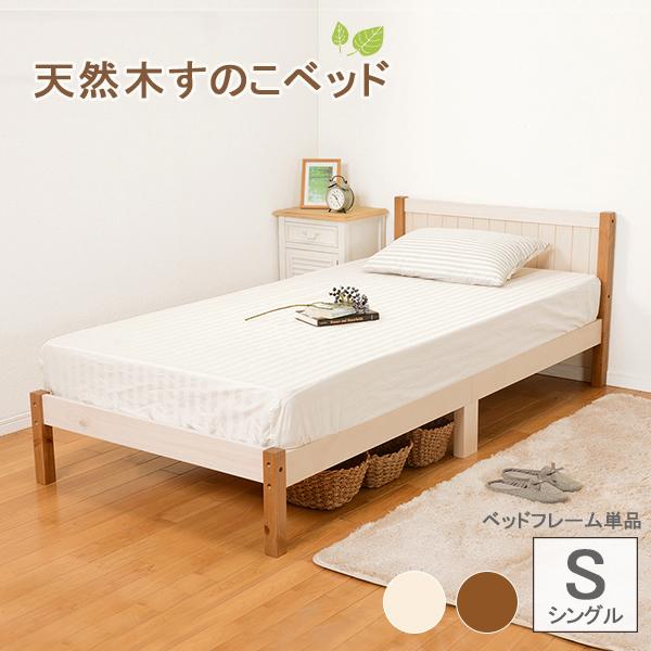 ベッド フレーム おしゃれ 北欧 シングル 幅99.5cm すのこ ベッド ホワイトウォッシュ/ライトブラウン ベッド ベット ベットフレーム フレームのみ お客様組立[MB-5105S-WLB]
