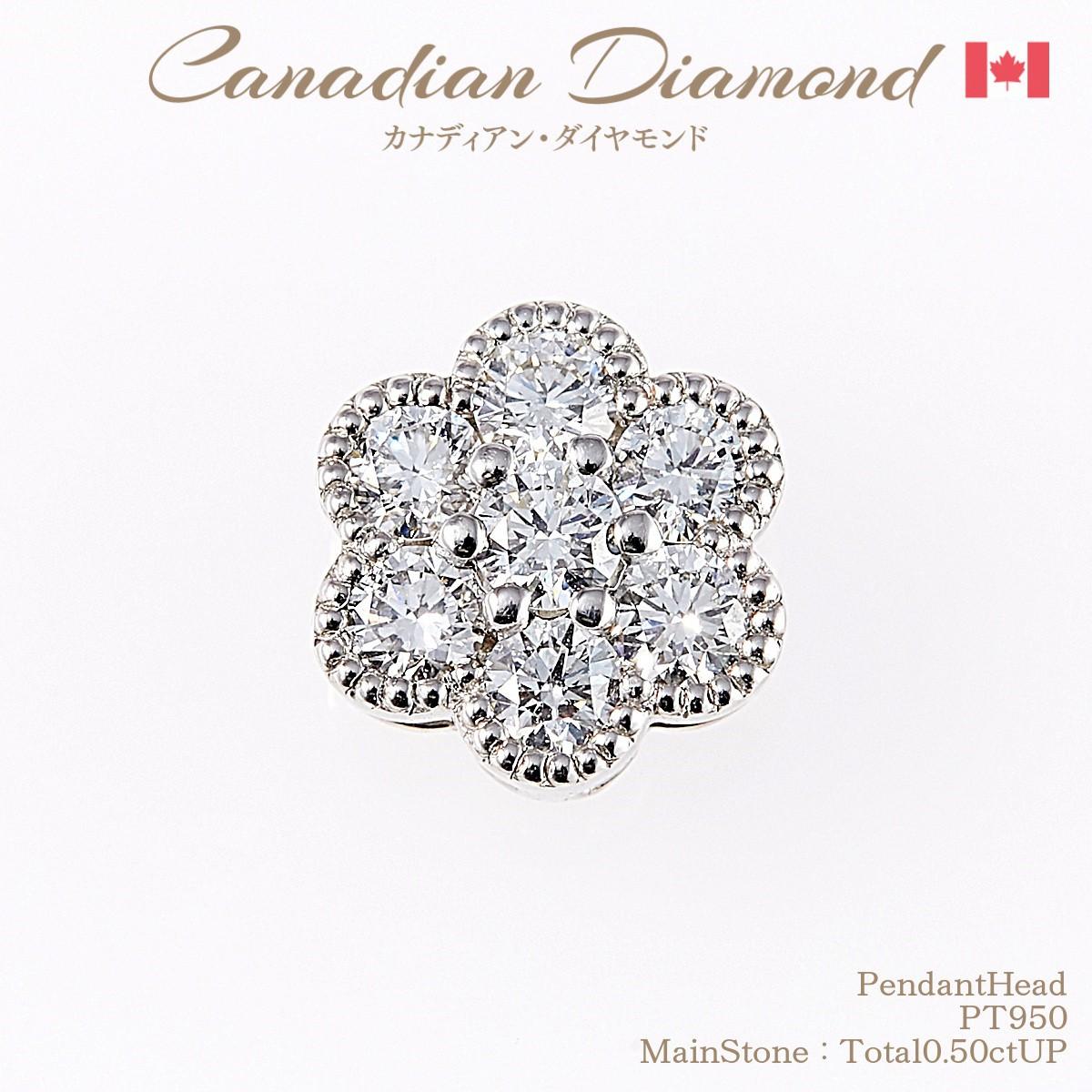 贈呈 世界の有名ブランドに愛され ダイヤモンドの中でも格別の煌めきを持つカナディアンダイヤモンドを贅沢に使用扱える企業が少なく市場にはほぼ出回らない貴重なダイヤをこの価格で カナディアンダイヤモンドペンダントヘッド 計0.50ctUP アウトレット PT900