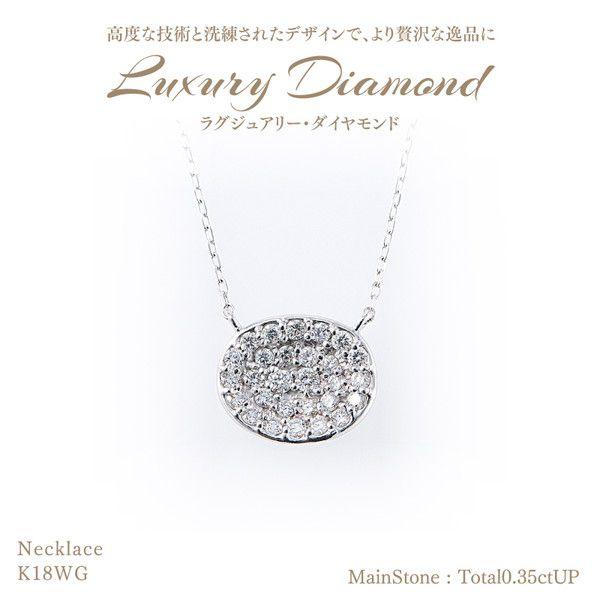 こだわりのデザインと技術で美しいダイヤモンドジュエリーを1点1点丁寧に手作り ラグジュアリーダイヤモンド ネックレス いつでも送料無料 計0.35ctUP 時間指定不可 K18WG