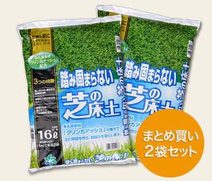 芝の植え付けに 時間指定可 新登場 自然応用科学 踏み固まらない芝の床土 16リットル ×2袋セット 芝生 高麗芝 芝の土 培養土 西洋芝 和芝 優先配送