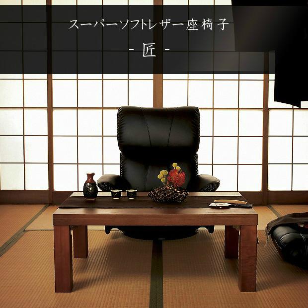 【送料無料】スーパーソフトレザー座椅子-匠-座椅子 座いす 座イスレバー式13段 リクライニング チェア ヘッド リクライニング 5段回転いす 360度 回転 座椅子安心の日本製 回転座椅子ブラック ブラウン ワインレッド 【新生活 応援】