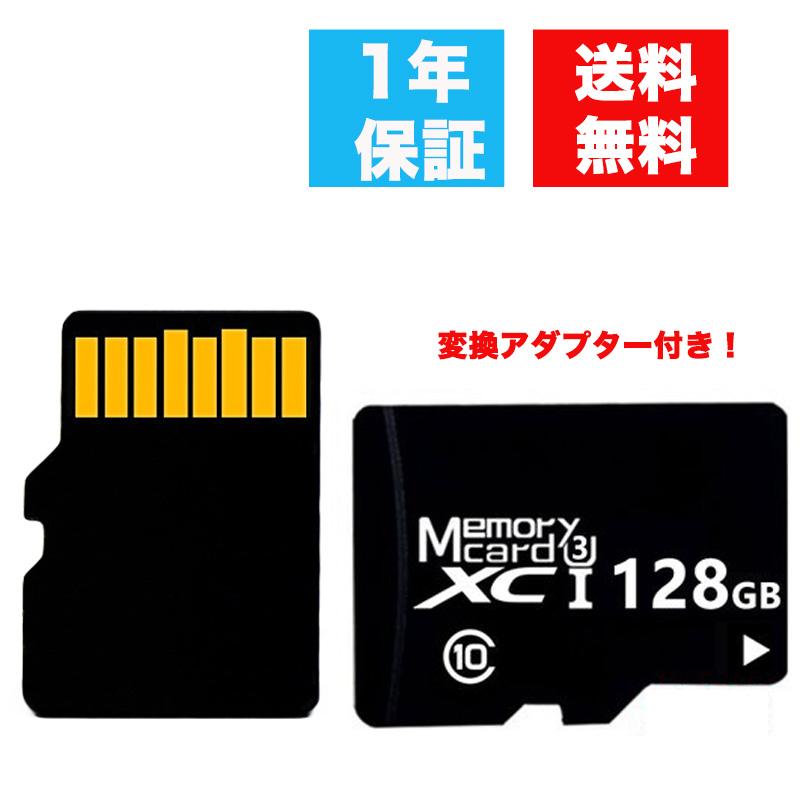 MicroSDカード128gb メモリカード マイクロSDカード 最安値 MicroSDカード128GB Class10 Microsd U3 スマートフォン SDカード変換アダプター付き デジカメ 超高速UHS-I 国内在庫 未使用品 クラス10 SDHC