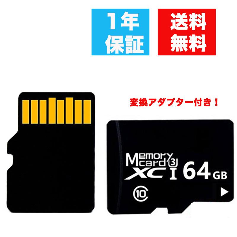 MicroSDカード64gb メモリカード マイクロSDカード 最安値 MicroSDカード64GB Class10 激安通販販売 Microsd クラス10 捧呈 デジカメ SDカード変換アダプター付き 超高速UHS-I スマートフォン U3 SDHC