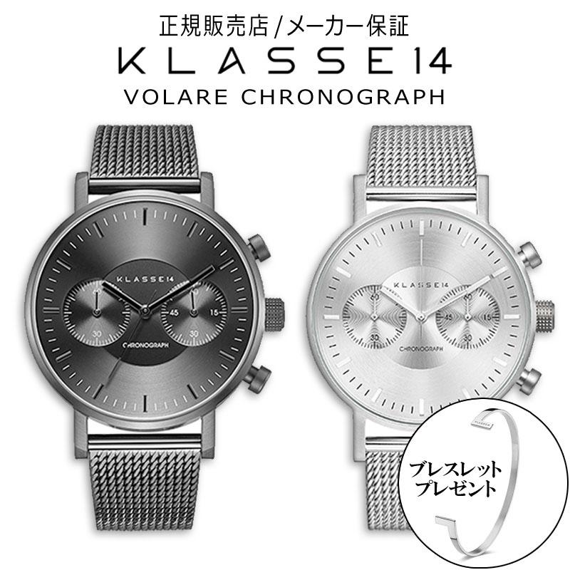 【国内正規品販売店 2年保証】 【P10倍】 クラス14 KLASSE14 クラスフォーティーン クラッセ14 VOLARE CHRONOGRAPH 42mm 腕時計 時計 メンズ 送料無料