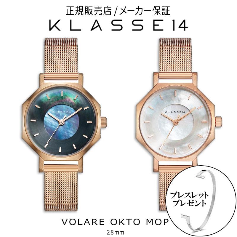 【国内代理店正規商品 2年保証】 クラス14 KLASSE14 クラスフォーティーン クラッセ14 VOLARE OKTO MOP マザーオブパール メッシュベルト 28mm 腕時計 レディース 送料無料