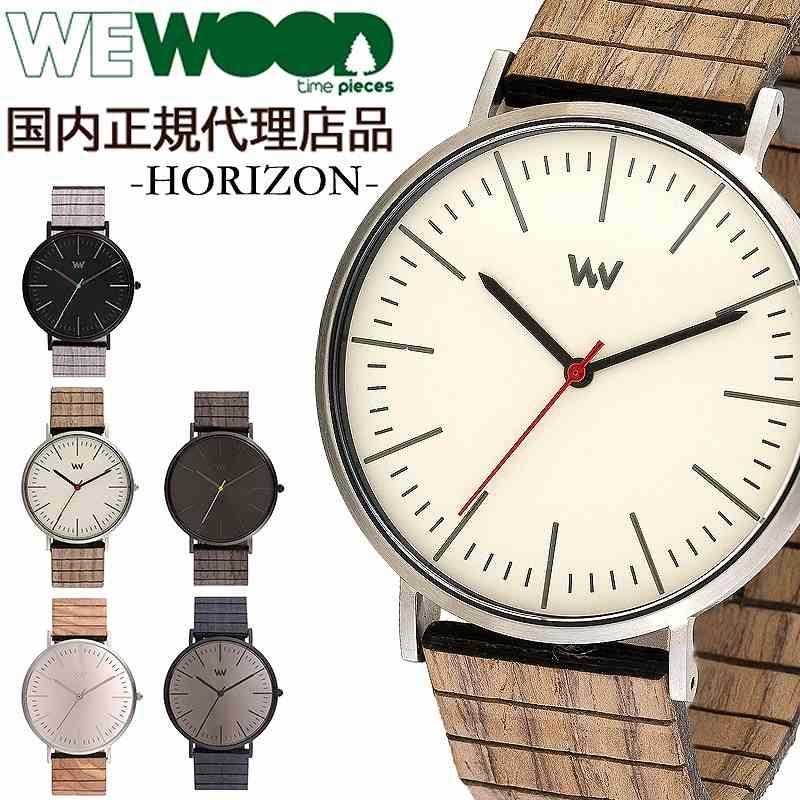 【国内正規代理店品】 ウィーウッド WEWOOD 木製 腕時計 メンズ レディース 時計 HORIZON おしゃれ かわいい ブランド 環境保護 エコ 天然木 木の腕時計