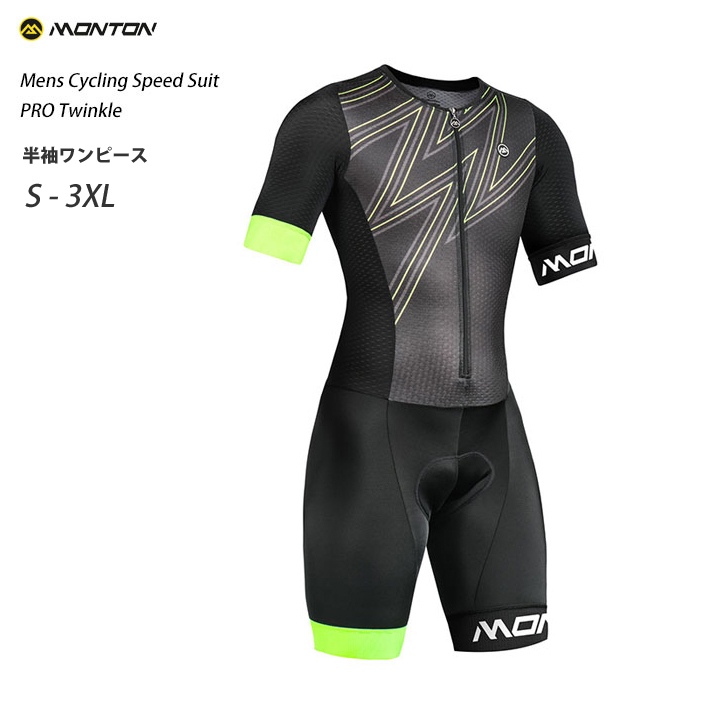 Monton[モントン]半袖ワンピースPROモデル[半袖サイクリングスピードスーツ/自転車レース]Twinkle 取り寄せ品【店頭受取対応商品】