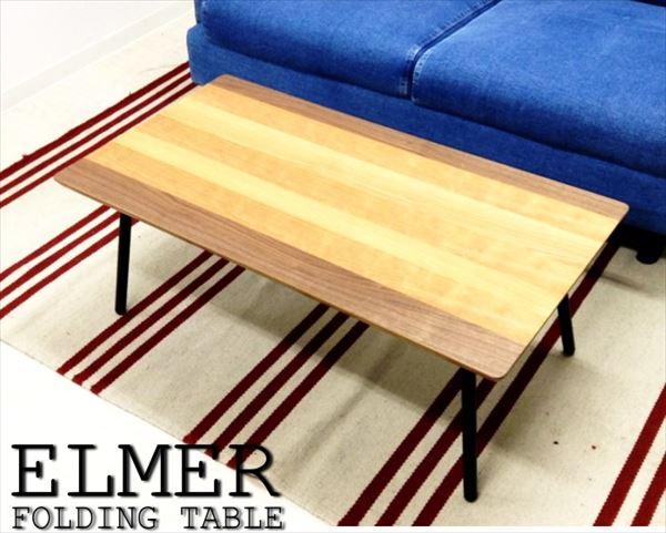 ※送料無料 木目がおしゃれなコントラスト 折りたたみテーブル エルマー ローテーブル END-351 折りたたみ テーブル 北欧 センターテーブル リビングテーブル 木 アンティーク 軽量 天然木 幅90 コンパクト ヴィンテージ 木製