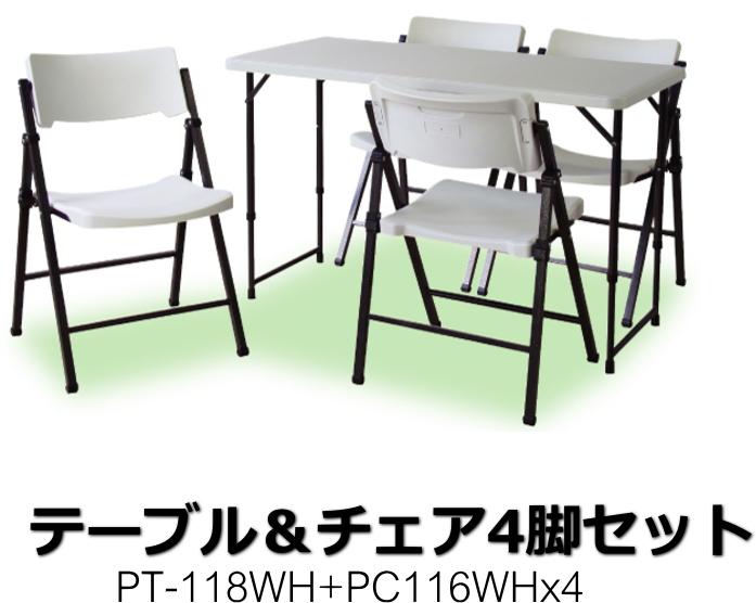 送料無料 アジャストテーブル&チェアx4脚セット(テーブルPT-118+チェアPC-116WH x4脚セット) フォールディングテーブル チェア 折りたたみテーブル チェア 折りイス キャンプ アウトドアチェア キャンピングチェア テーブルチェアセット