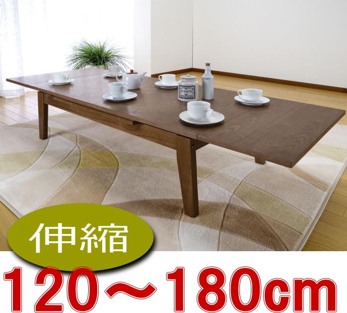 送料無料 伸縮リビングローテーブル FLEX フレックスJF-1180 ライトブラン/ダークブラウン/ミディアムブラウン リビングテーブル ローテーブル 座卓 伸縮テーブル 伸長天板 北欧