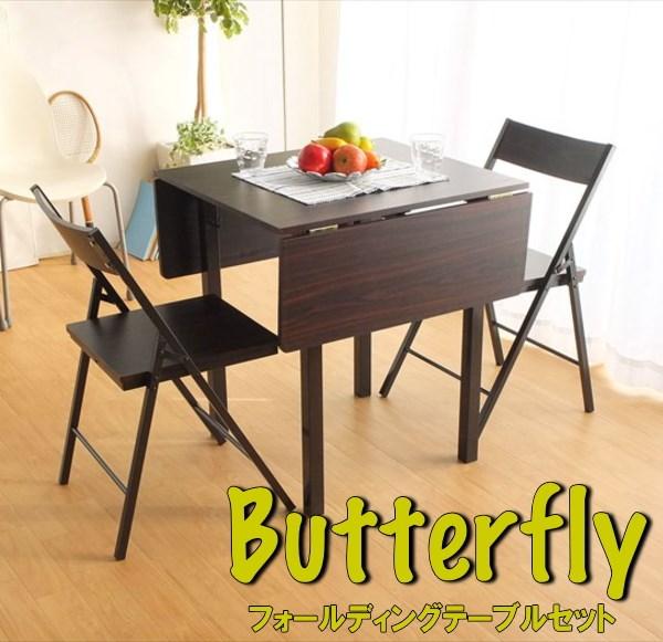送料無料 フォールディングテーブルセット Butterfly (バタフライ) FTS-116 & FTS-45 リビングテーブル 伸縮ダイニングテーブル 伸縮テーブル 伸長天板 伸縮ダイニングセット 伸縮テーブル 伸長天板