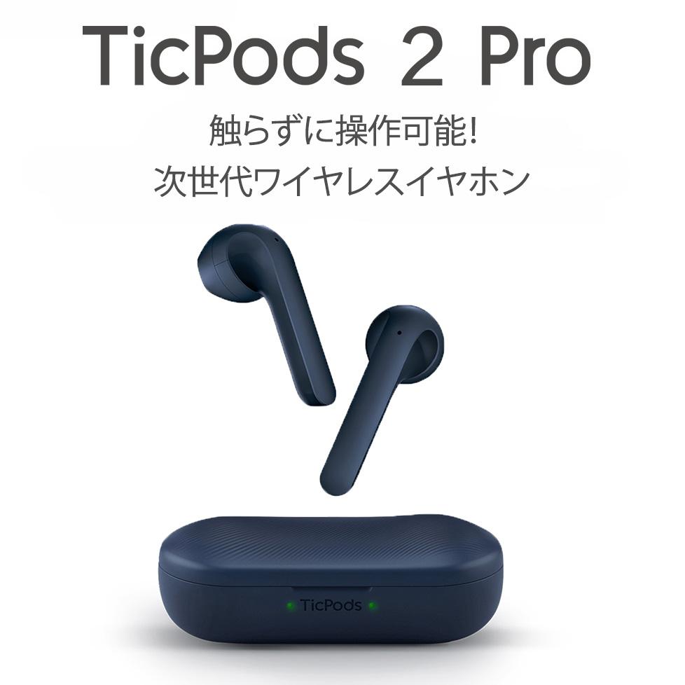 タッチレスコントロールイヤホン TicPods2 Pro ついにイヤホンはここまで進化した 音声と頭の動きのみで操作可能 クアルコム社最新チップQCC5121搭載 イヤホン bluetooth ブルートゥース ワイヤレスイヤホン 両耳 5%OFF 片耳 自動ペアリング 高音質 IPX4防水 スポーツ iPhone Android ワイヤレス 完全ワイヤレスイヤホン 通話 マイク内蔵 ハンズフリー通話 世界の人気ブランド Siri対応 軽量 Bluetooth5.0 音量調整