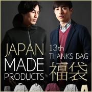 日本製アイテムだけの福袋 数量限定 8点入り福袋 ALL JAPAN MADE PRODUCTS SPECIAL THANKS BAGアウター/テーラード/パンツ/デニム/タートルネック/ニット/カットソー/ボタンダウンシャツ