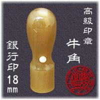 ●法人印鑑 (銀行印)●牛角 天丸 18.0mm (20文字まで彫刻できます)●桐箱に入れて梱包します