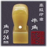 ●法人印鑑 (角印)●牛角 天角 24.0mm (22文字まで彫刻できます)●桐箱に入れて梱包します