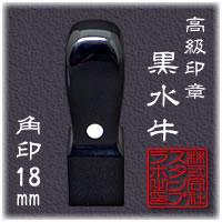 ●法人印鑑 (角印)●黒水牛 天角 18.0mm (18文字まで彫刻できます)●桐箱に入れて梱包します
