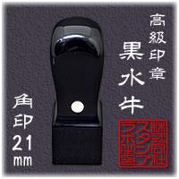 ●法人印鑑 (角印)●黒水牛 天角 21.0mm (20文字まで彫刻できます)●桐箱に入れて梱包します
