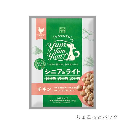 合成添加物不使用 日本全国 送料無料 国産プレミアムフード 犬用 フード ヤムヤムヤム YumYumYum シニアライト ペットフード 小粒タイプ ペット 国産 ドライタイプ チキン セール特別価格 50g