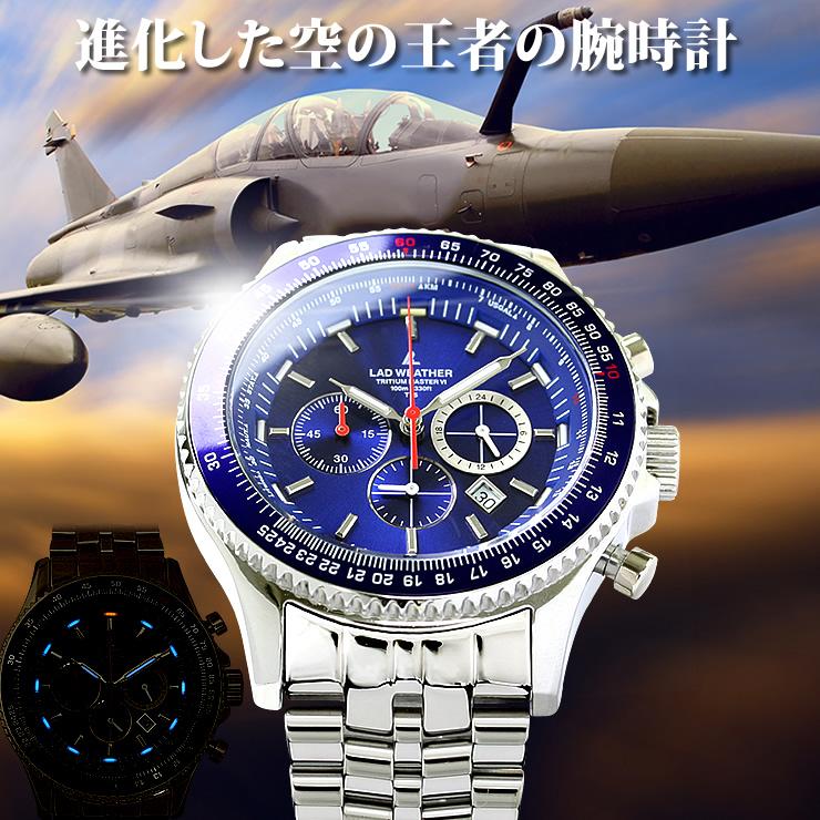 パイロットクロノグラフ 腕時計 メンズ クロノグラフ 時計 男性用 スイス製のトリチウム搭載 クロノグラフ/100m防水/回転計算尺/デイトカレンダー ラドウェザー LAD WEATHER トリチウムマスター6 TRITIUM MASTER 6 ブランドウォッチ 送料無料 あす楽