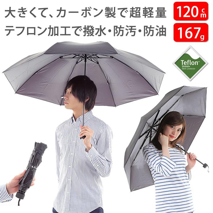120cmの大きいサイズ カーボン製で超軽量160g テフロンで撥水 防汚 信託 防油 折りたたみ傘 信用 メンズ レディース 大きくて 折りたたみ 雨傘 傘 折れない カーボン製で超軽量 折り畳み傘 風に強い 大きい 軽量