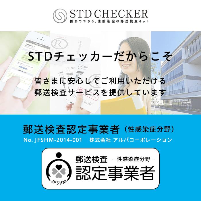 STD研究所 性病検査キット STDチェッカー タイプA 男性用 2項目 クラミジア 淋菌 男性 男 性病 検査キット 自宅で 性病検査 キット stdチェッカー STD 性感染症  コンビニ受取 あす楽対応