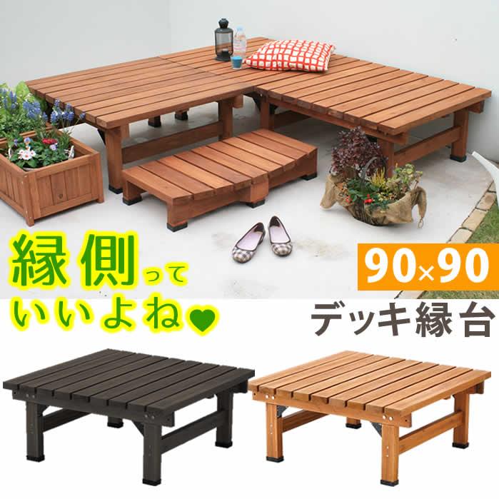 【SS】デッキ縁台 90×90【送料無料 木製 ステップ 天然木製 ウッドデッキ ガーデンベンチ ガーデンチェア 庭】