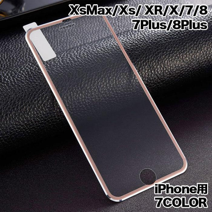 日本 アルミニウム合金仕様であなたのiPhoneの画面をしっかりとガード 3D構造でiPhoneにぴったりマッチも iPhone7 8 ガラスフィルム アルミニウム合金 エッジガラスフィルム iPhone iPhone6 保護フィルム 永遠の定番 6sPlus iPhone6Plus アイフォン iphone6 6s