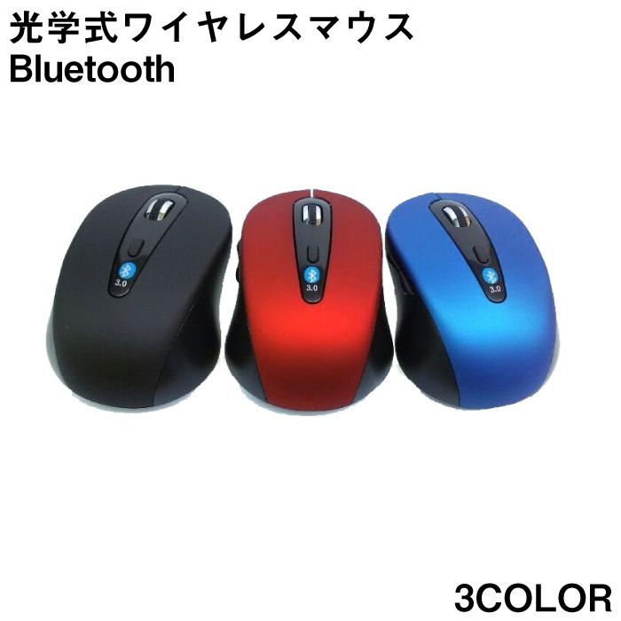 30日間安心保証! 使い勝手抜群 多機能搭載で便利なワイヤレス接続 レッド・ブラック・ブルーの3色展開 ポイント5倍 ワイヤレス マウス Bluetooth ブルートゥース 小型 送料無料 無線 コードレス 30日間保証♪