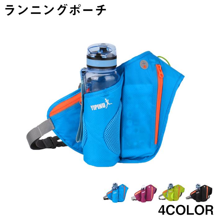 送料無料 ボディーバッグやウエストバッグとしても使える ランニングボトルポーチ ポイント5倍 定番から日本未入荷 流行 ランニングポーチ ランニング用 ジョギング用 ポーチ ペッドボトル スマホ バッグ 収納