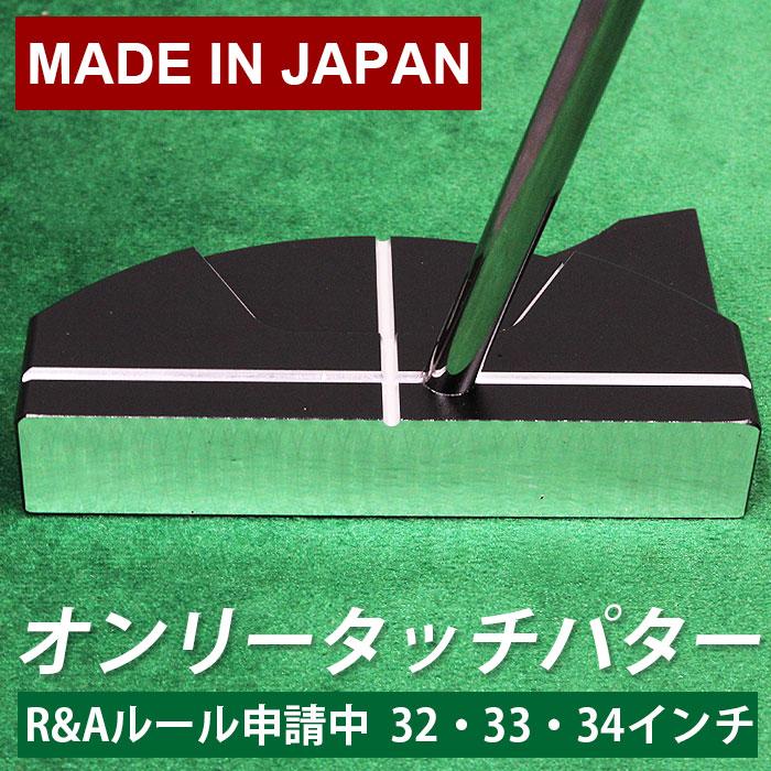 【完全受注生産・ご注文から1週間前後でお届け】ゴルフ パター クラブ 送料無料 正規 特許取得 日本製 正規品 オンリータッチパター