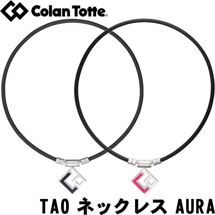 正規品 日本製 Colantotte コラントッテ TAO ネックレス AURA アウラ 送料無料
