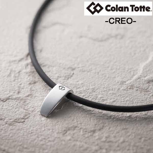 正規品 日本製 Colantotte コラントッテ TAO ネックレス CREO クレオ 送料無料 肩こり 首こり 0329