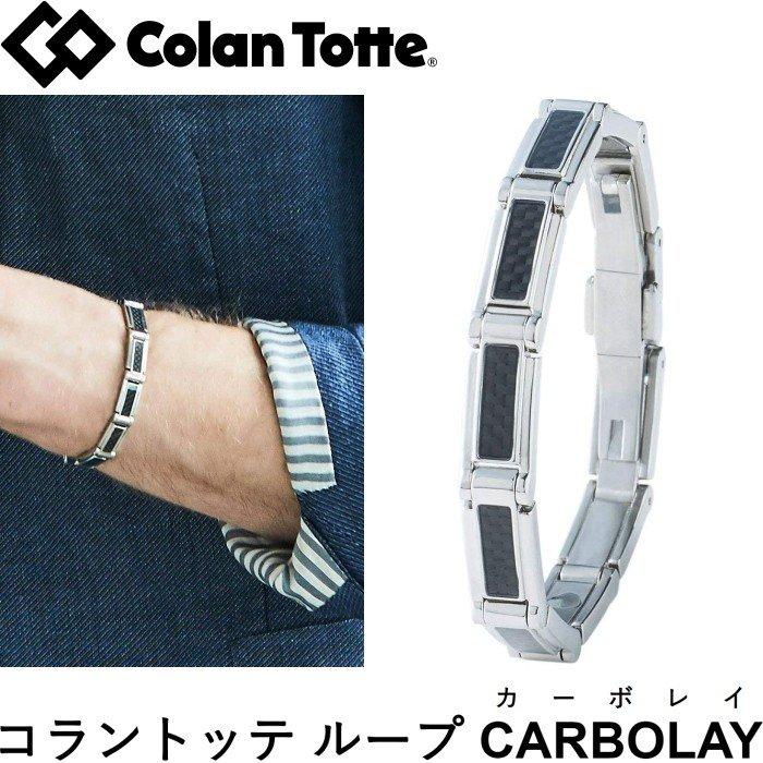 正規品 正規品 日本製 Colantotte コラントッテ ループ CARBOLAY カーボレイ ブレスレット 送料無料