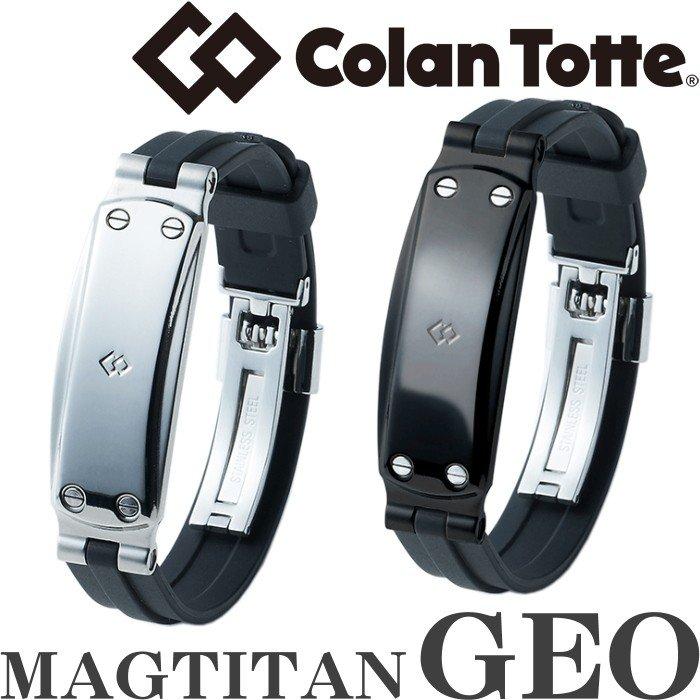 正規品 日本製 Colantotte コラントッテ ブレスレット マグチタン GEO ジオ 送料無料