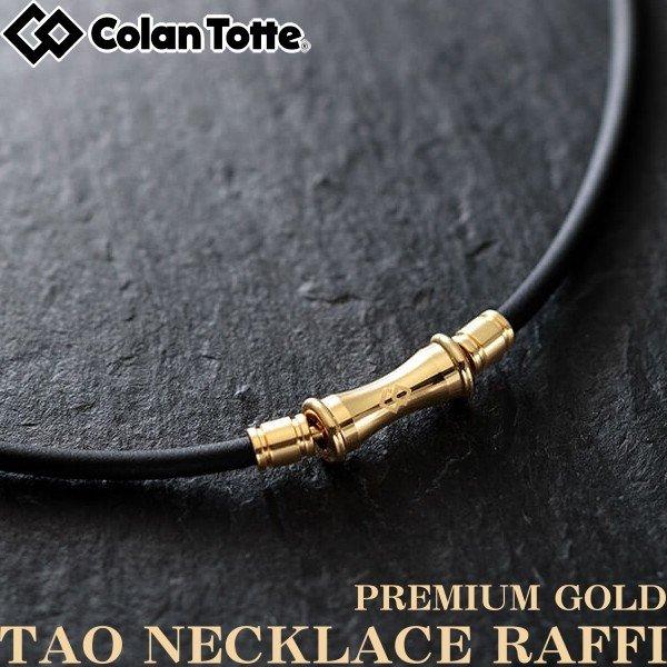 正規品 日本製 Colantotte コラントッテ TAO ネックレス RAFFI ラフィ プレミアムゴールド 送料無料