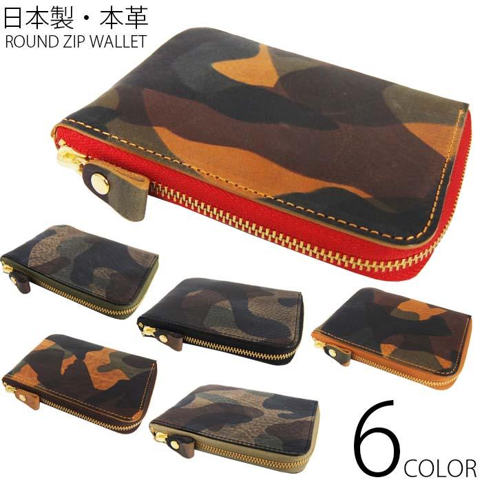 日本製 本革 折財布 L型 ジップ 迷彩 カモフラ 折財布 全6色 上質 イタリアンレザー を使用 L0124