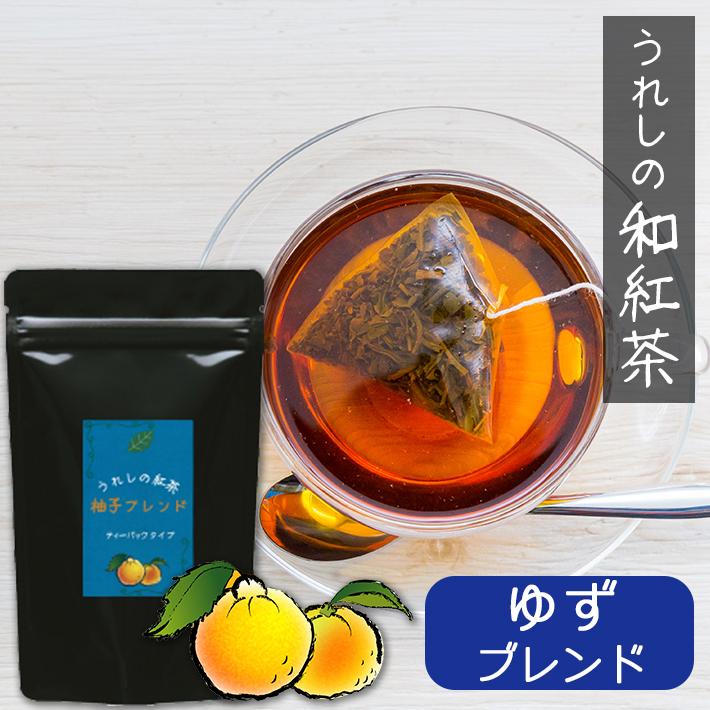 佐賀県嬉野産の紅茶に柚子をブレンドしました 和紅茶特有の優しい味と柚子の爽やかな香りをお楽しみ下さい 柚子紅茶 国産 ゆずブレンド和紅茶